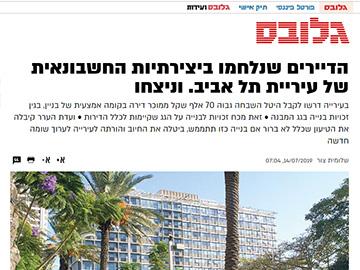 הדיירים שנלחמו ביצירתיות החשבונאית של עיריית תל אביב. וניצחו